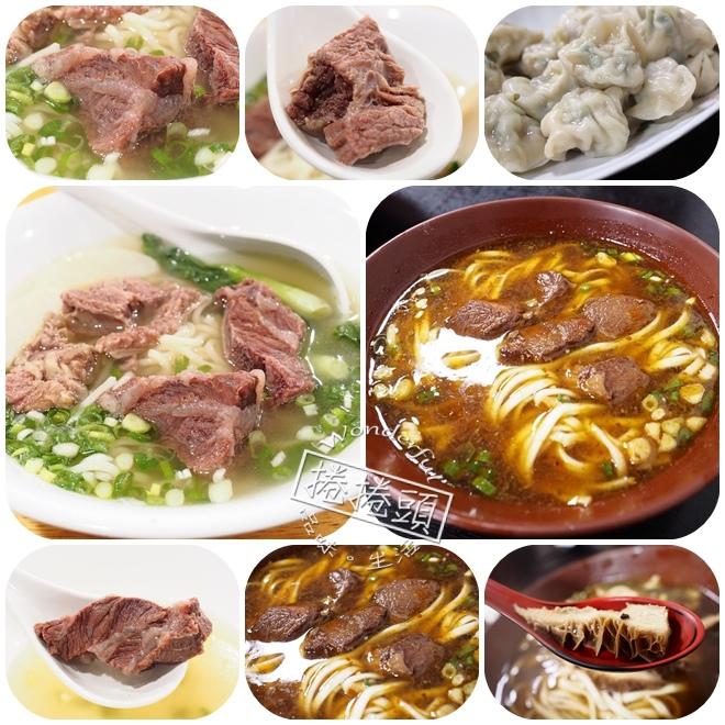 【台東牛肉麵】阿牛冠軍清燉牛肉麵 VS 南王川味牛肉麵 @捲捲頭 Wonderful 品味。生活
