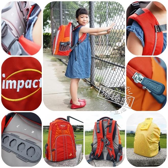 【開學好物】impact怡寶護脊書包。4段高機能調節背帶,專為小學生量身訂做的書包。 @捲捲頭 Wonderful 品味。生活