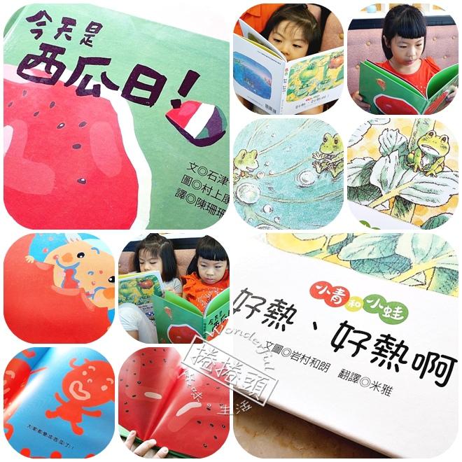 青林出版社,夏日繪本! 『今天是西瓜日』、 『小青和小蛙 好熱、好熱啊』 @捲捲頭 Wonderful 品味。生活
