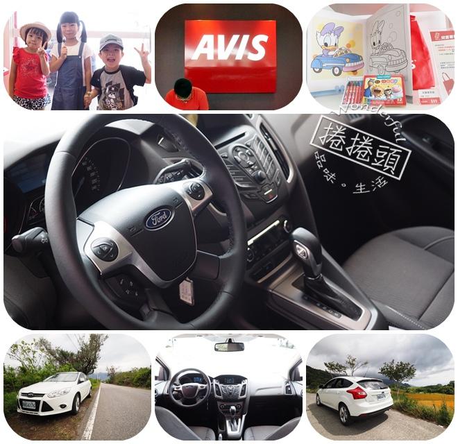 【租車推薦】AVIS安維斯 花蓮租車 + Ford Focus 初駕心得 @捲捲頭 Wonderful 品味。生活