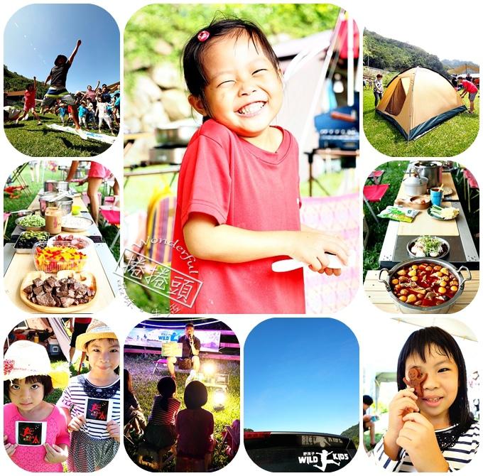 【露營】第一次露營就上手!手機 out,TV out,當個藍天綠地下的野孩子!!! @捲捲頭 Wonderful 品味。生活