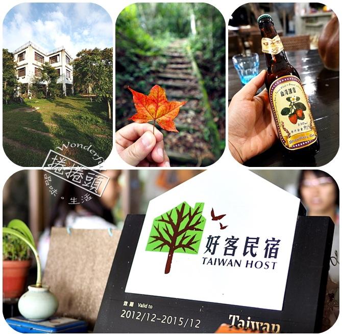 【台灣好客民宿】好客民宿!! 為你的旅行嚴選把關 @捲捲頭 Wonderful 品味。生活