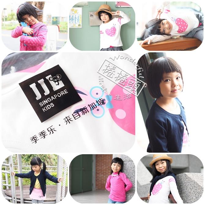 【JJLKIDS童裝】平價優質童裝襲台,來自新加坡的季季樂!! @捲捲頭 ♡ 品味生活
