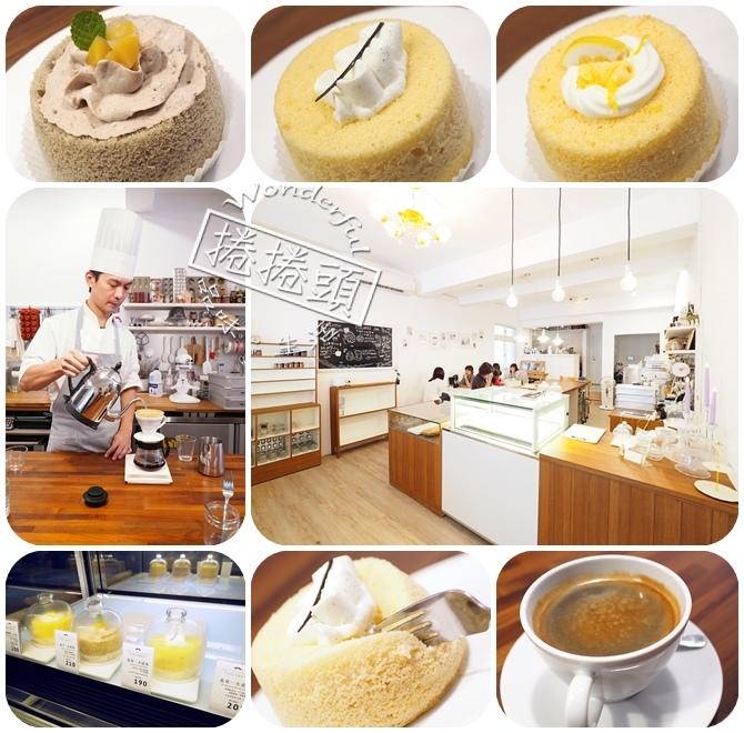 【宜蘭下午茶】巷弄中的職人精神,發現米戚風蛋糕❄❄❄ 白色廚房工作室! @捲捲頭 Wonderful 品味。生活