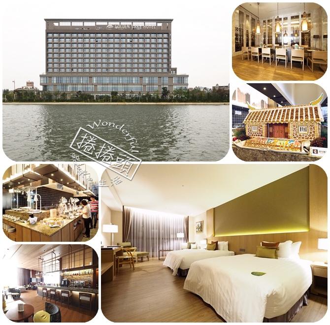 【金門住宿推薦】帶領金門進入新世代的昇恆昌金湖大飯店 Everrich Golden Lake Hotel @捲捲頭 Wonderful 品味。生活