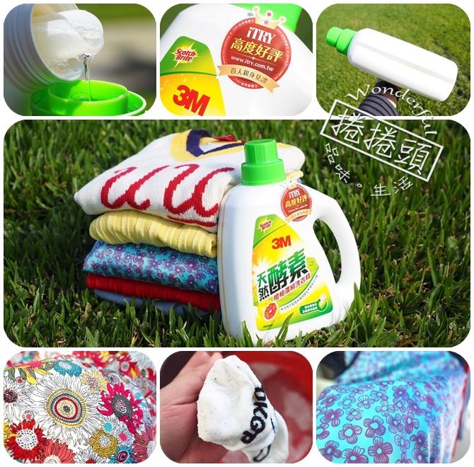3M 酵素洗衣精,天然無毒,嬰兒與敏感肌膚也適用 @捲捲頭 ♡ 品味生活
