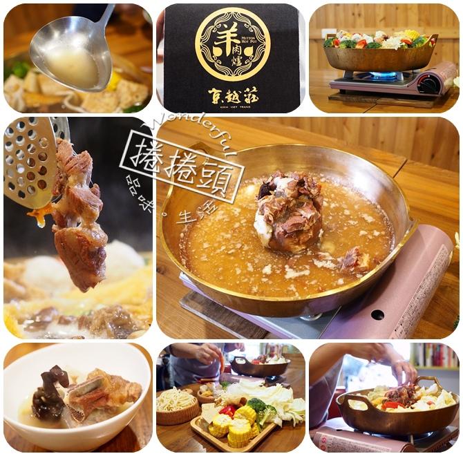 【冬天鍋物推薦】濃,郁,香,完全不一樣的京越莊羊肉爐 @捲捲頭 Wonderful 品味。生活
