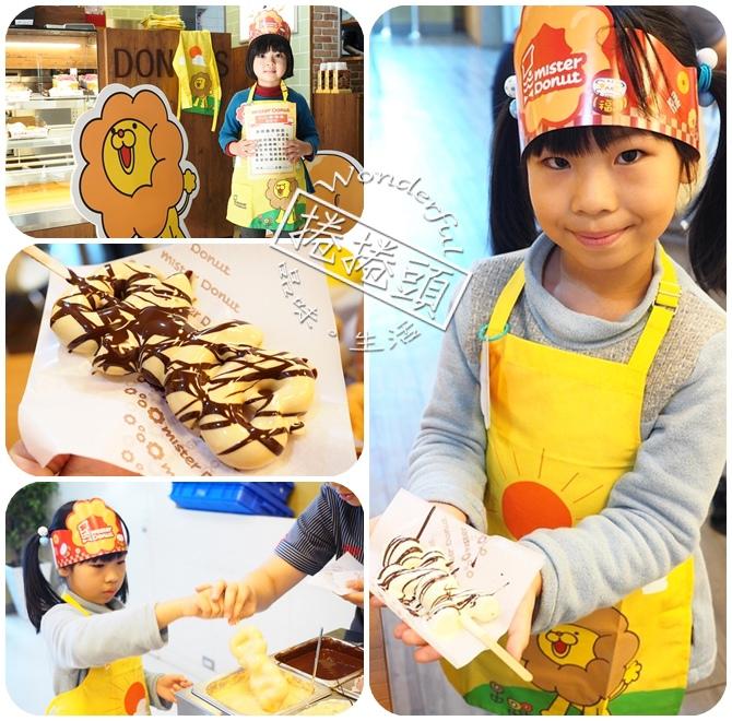 【甜甜圈DIY】 FashionBaby Taiwan✖Mister Donut DIY???聯名合作小小烘焙師。 @捲捲頭 Wonderful 品味。生活