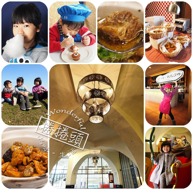 【桃園親子飯店】草地,美食,南方莊園跨年去 @捲捲頭 Wonderful 品味。生活
