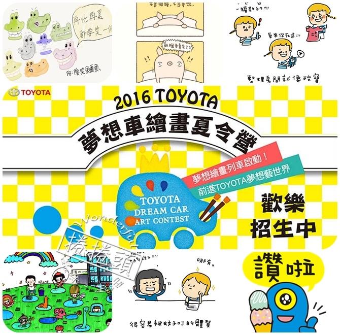 Toyota 夢想車繪畫夏令營,由知名插畫家帶領,一起為暑假添上繽紛的色彩吧! @捲捲頭 ♡ 品味生活