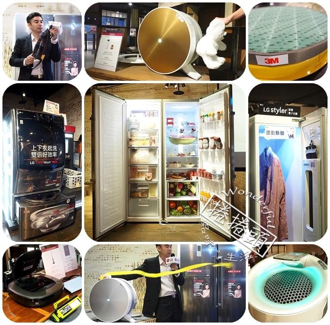 LG 家電體驗會,感受創意與未來生活 (電子衣櫃有夠酷!!!) @捲捲頭 ♡ 品味生活