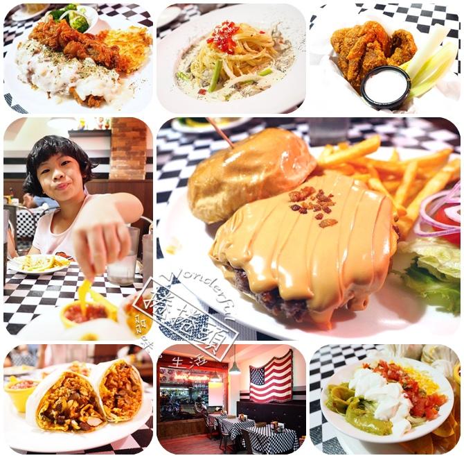▋宜蘭美食▋Slobber囍伯美式餐廳。經典花生起司牛肉堡超邪惡,超對味的墨西哥雞肉捲還有大份量的酥炸牛排! @捲捲頭 Wonderful 品味。生活