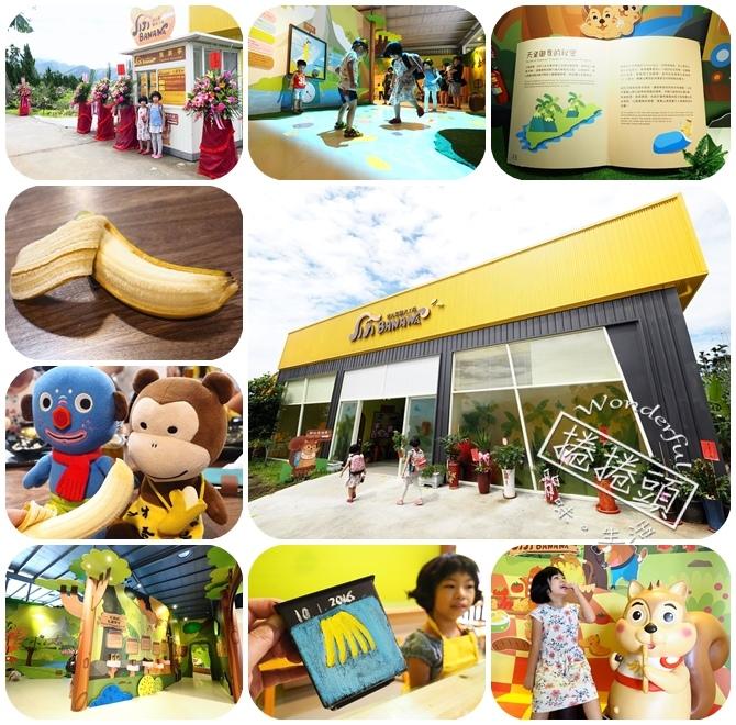 【南投集集遛小孩景點】到集元果觀光工廠,認識山蕉,體驗有特色的採種蕉苗DIY! @捲捲頭 Wonderful 品味。生活