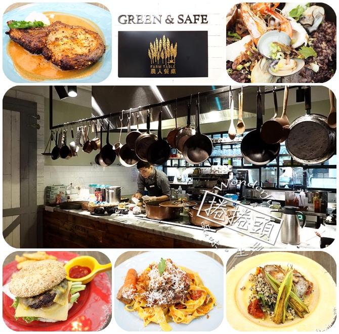 【台北親子餐廳】親子餐廳新標竿,值得推薦的農人餐桌親子餐廳! @捲捲頭 ♡ 品味生活