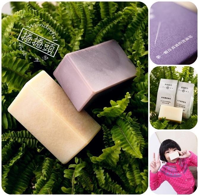 【手工皂推薦】首選舒緩肌膚,加強保濕滋潤的第一顆保養級手工皂!水由白十~ @捲捲頭 Wonderful 品味。生活