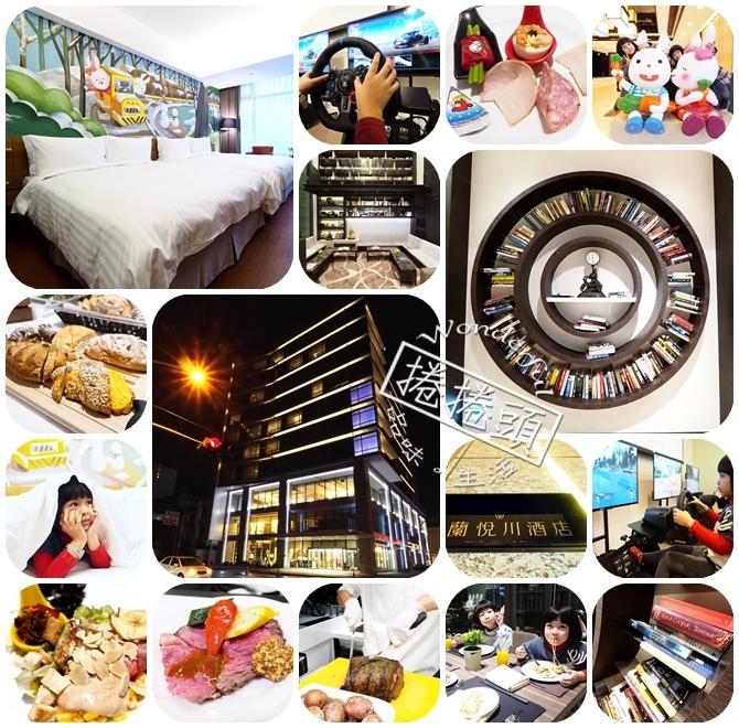 ▌宜蘭住宿▌悅川酒店。美食、閱讀,小而美的親子友善空間! @捲捲頭 Wonderful 品味。生活