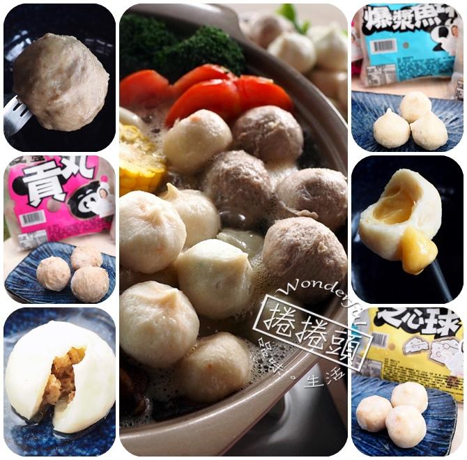 冬天圍爐火鍋必備🔥🔥慶豐食品:芝心球,爆漿魚球,傳統貢丸 @捲捲頭 Wonderful 品味。生活