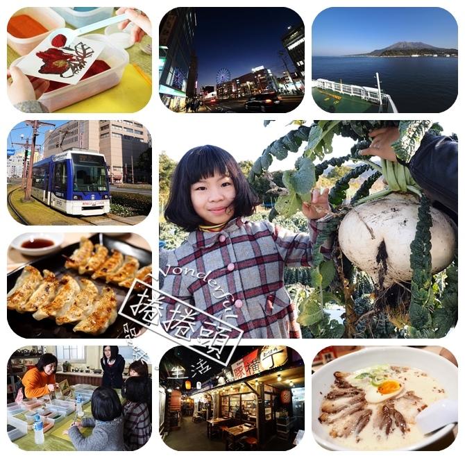 【日本南九州親子遊】悠閒的鹿兒島,在櫻島用火山灰畫圖與拔超大蘿蔔! @捲捲頭 Wonderful 品味。生活