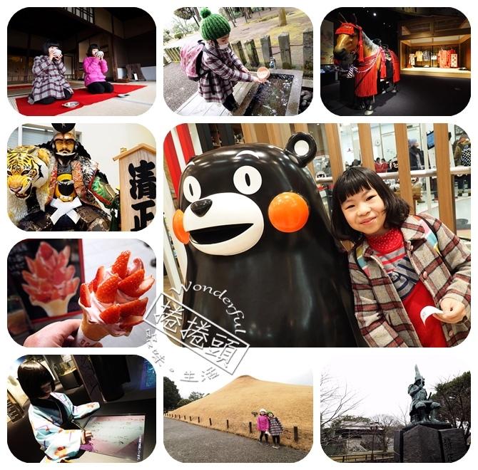 【日本南九州親子遊】眼見不可思議的生命力,頑張って!! 熊本!! @捲捲頭 Wonderful 品味。生活