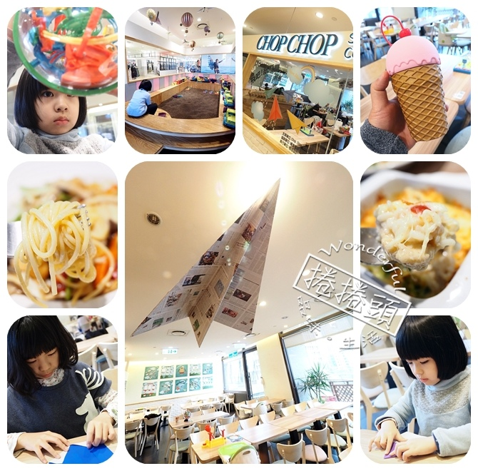 【台北親子餐廳】摺紙飛機憶童年,Chop Chop 恰恰食堂 親子餐廳,紙飛機特展 (到4/25止喔~)。 @捲捲頭 Wonderful 品味。生活