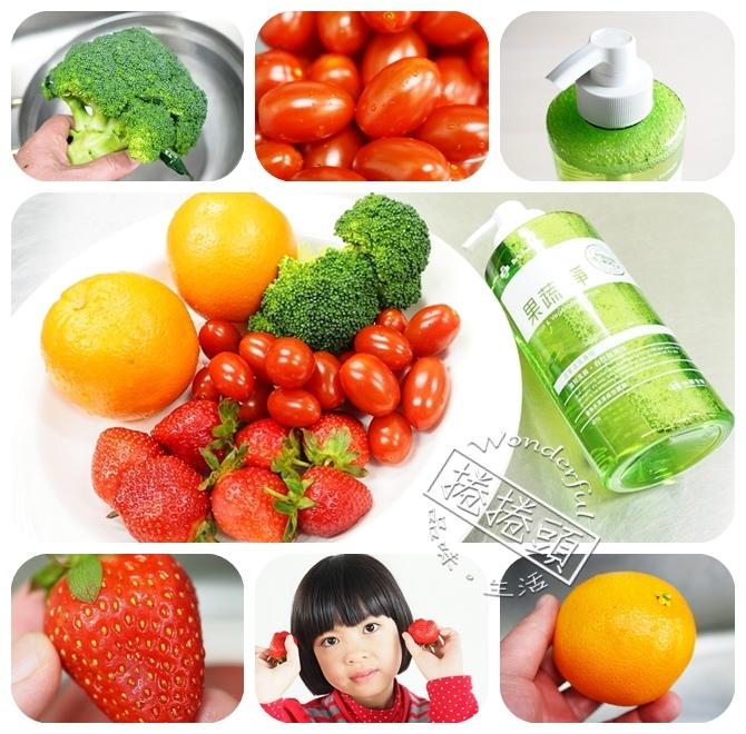 讓生鮮蔬果更健康,台塑生醫Dr's Formula果蔬淨,洗去農藥不費力。 @捲捲頭 ♡ 品味生活