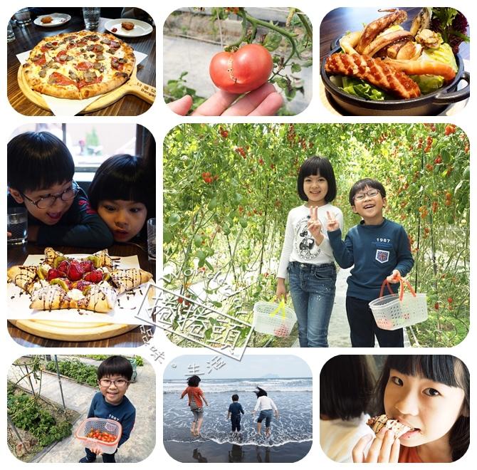 【宜蘭一日遊】礁溪頭城就要醬玩。親子不塞車小景點,一起吃喝玩樂去!!!(採蕃茄+貝加莫廚房+外澳踏浪) @捲捲頭 Wonderful 品味。生活