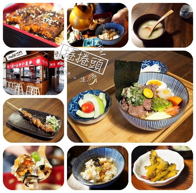 【羅東美食】林北烤好羅東店,午間限定版鰻魚飯 @捲捲頭 ♡ 品味生活