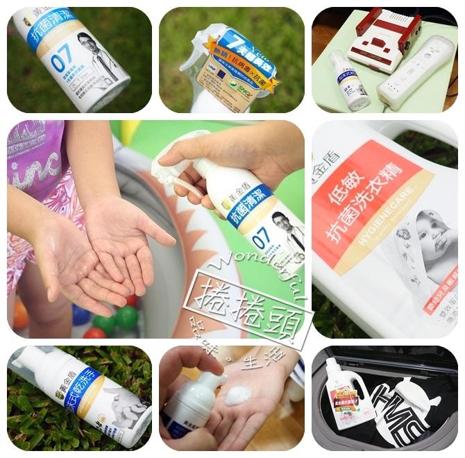 【抗菌防護】日常居家防菌神盾,黃金盾抗菌系列產品 ! @捲捲頭 Wonderful 品味。生活