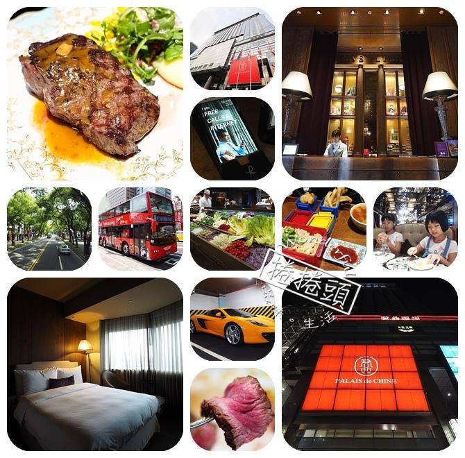 """用不同高度看熟悉的台北 ▋君品酒店2017 """"積木城堡探險"""" 親子專案 ▋,加碼雙層觀光巴士逛大街! @捲捲頭 Wonderful 品味。生活"""
