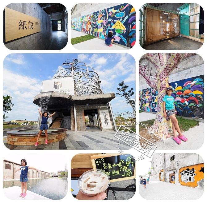 【宜蘭IG拍照景點】中興文創園區再改造,期待未來更多創意與藝術的進駐! @捲捲頭 ♡ 品味生活