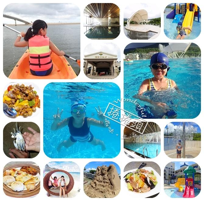 懂得玩水的親子樂園,福隆福容大飯店。獨木舟,立槳,無邊際泳池,還有室內海底溫泉泳池!!! @捲捲頭 Wonderful 品味。生活