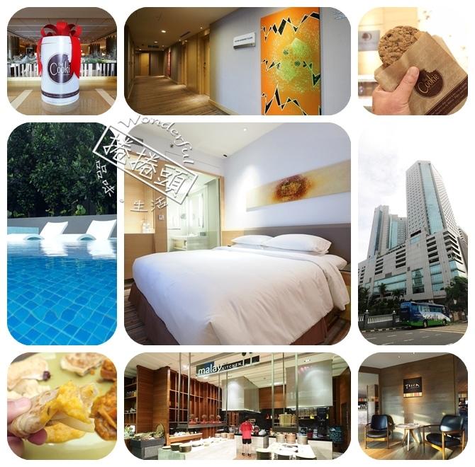 【馬來西亞自助行】想住超值的 Hilton 飯店嗎?? 馬來西亞新山 Double Tree 逸林酒店,往來新山與新加坡超方便。 @捲捲頭 Wonderful 品味。生活