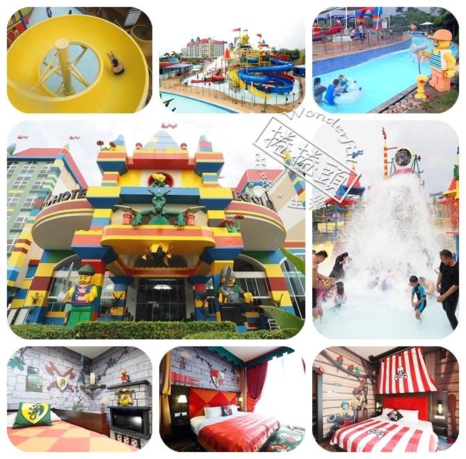 【馬來西亞自助行】堆疊你的想像,2-12 歲的創意天堂(上):馬來西亞新山 Legoland 樂高飯店+樂高水樂園 Legoland Water Park @捲捲頭 Wonderful 品味。生活