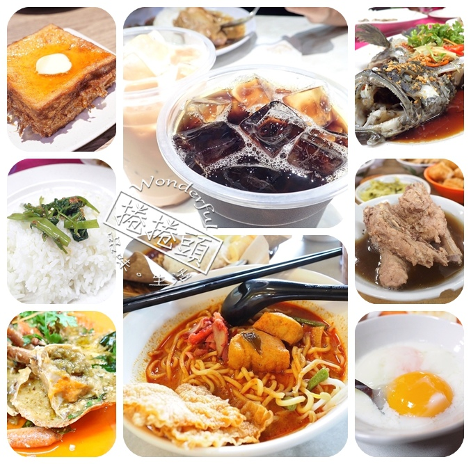 【馬來西亞自助行】椰香咖哩麵,肉骨茶,跟團碰碰嚐美食 (錦華茶餐室,協裕香蕉麵包,阿士里海鮮村,世華肉骨茶,Hometown cafe,Papparich) @捲捲頭 Wonderful 品味。生活
