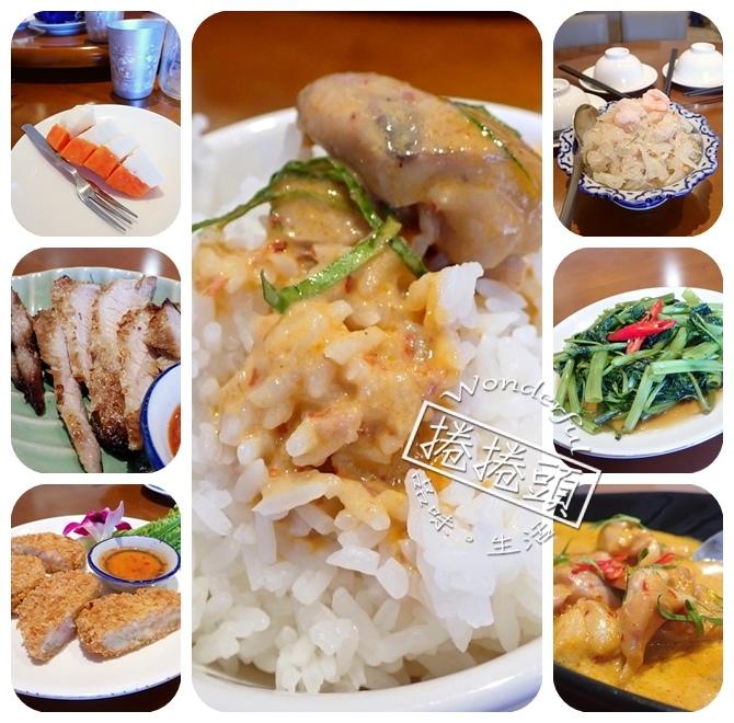 台中超值家庭式泰國菜,超推薦 ▋洛查理泰式料理 ▋ @捲捲頭 Wonderful 品味。生活