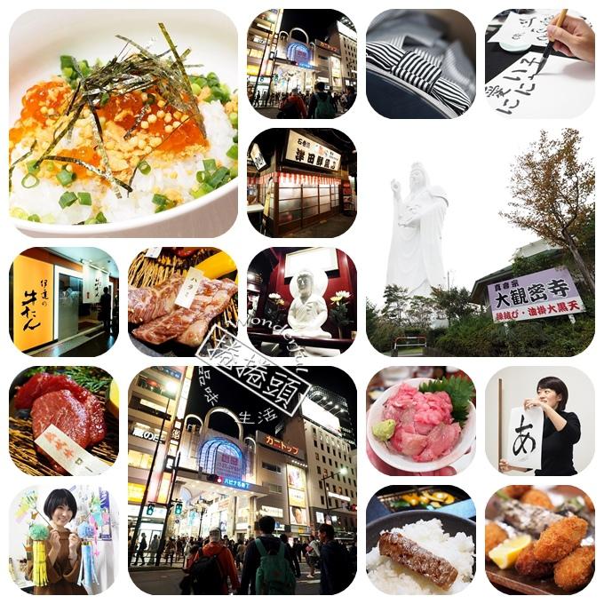 【日本 仙台市】第一次到仙台就上手,好吃好玩,好想再去一次!! @捲捲頭 Wonderful 品味。生活