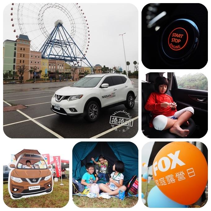 搭著幸福家庭休旅 Nissan X-Trail,到麗寶樂園露營去! @捲捲頭 ♡ 品味生活