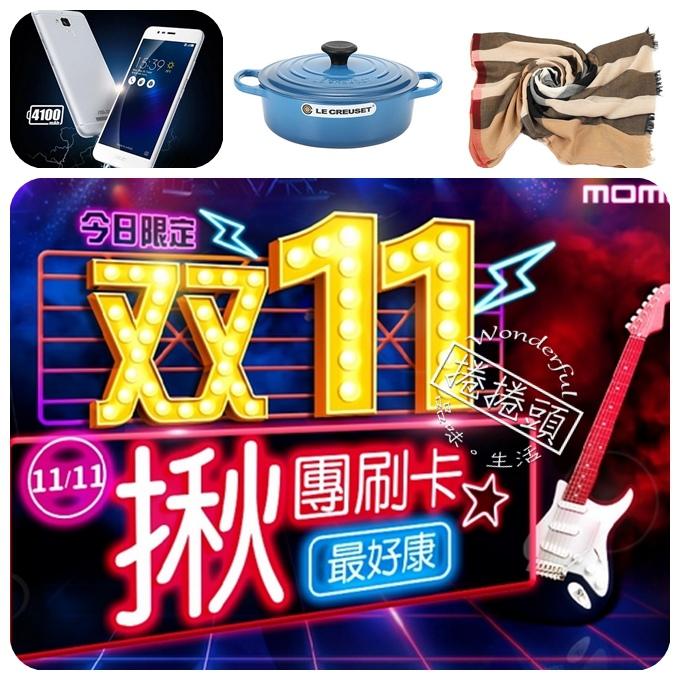 超狂「雙11」!momo購物網刷手軍團來襲!揪團最高回饋11% @捲捲頭 ♡ 品味生活