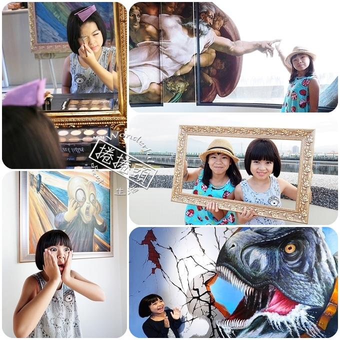 無拘束的IG自拍、闖關冒險,以及包含四項親子DIY,快來打卡吧! 亞洲唯一,非拍不可的畫框博物館 ! @捲捲頭 Wonderful 品味。生活