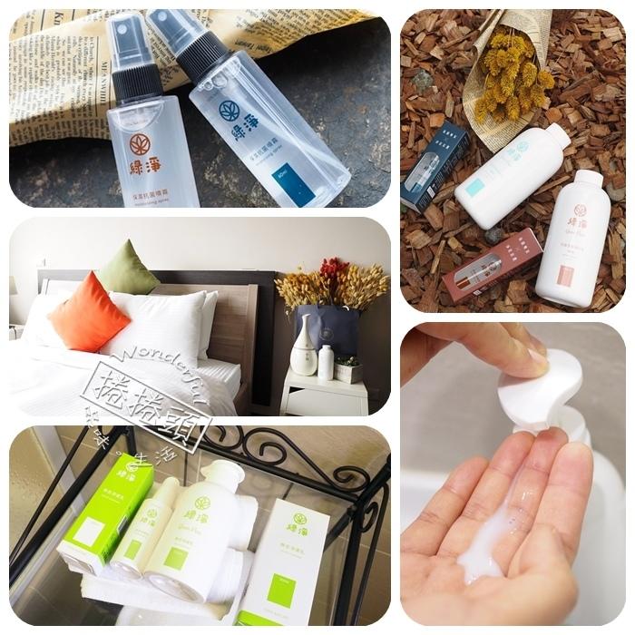 綠淨居家抗菌系列 ▋空氣淨化液,保濕抗菌噴霧,無皂淨膚乳 @捲捲頭 Wonderful 品味。生活