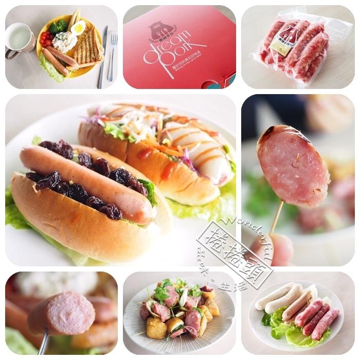 真好吃!! 堅持台灣本土黑豬肉 ▋黑豬手作 ▋「德式香腸」+「紹興香腸」+「夾心雙圓腸」送禮自用好選擇!! @捲捲頭 Wonderful 品味。生活