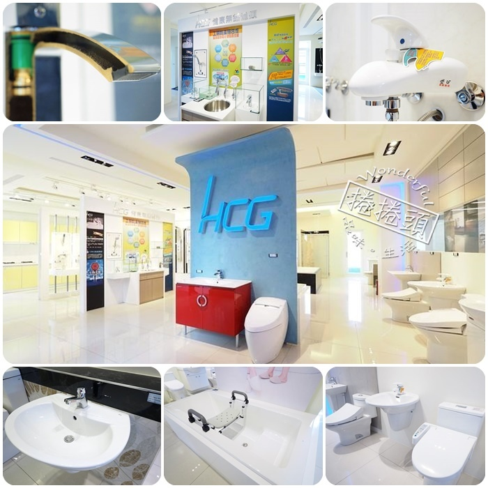 ▋HCG 和成 宜蘭展示中心 ▋一次滿足全家的健康衛浴需求! @捲捲頭 Wonderful 品味。生活