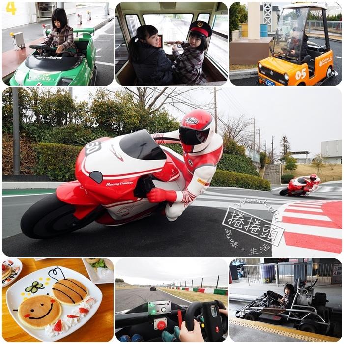 ▋2019日本鈴鹿賽道 Suzuka Circuit ▋好玩到不可思議的樂園。讓小孩開遍汽車火車摩托車,還能體驗F1專用賽道! @捲捲頭 Wonderful 品味。生活