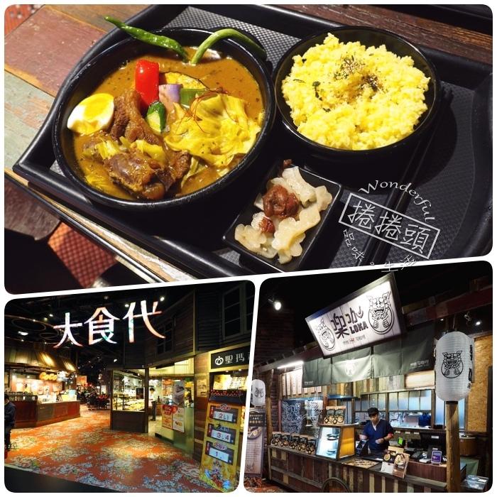 來自日本的新味道,超好吃下飯的湯咖哩,Loka 樂咖大直店 @捲捲頭 Wonderful 品味。生活