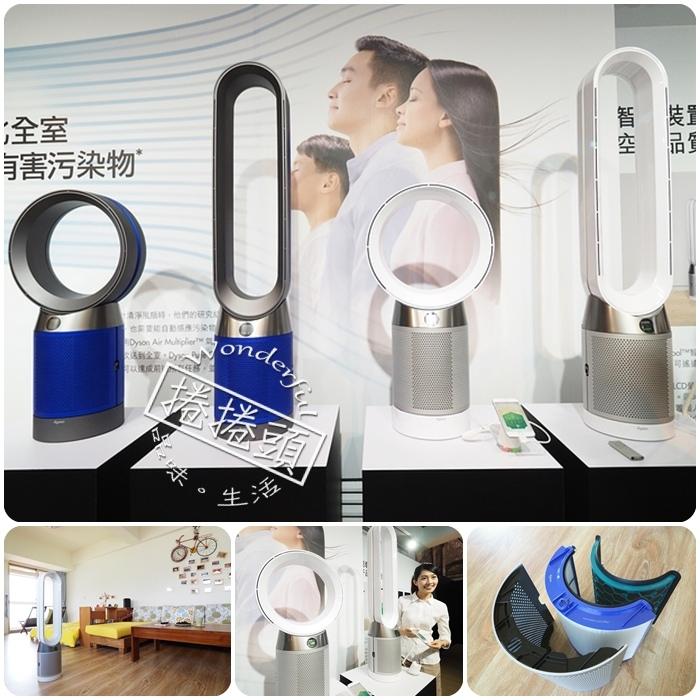 對抗空污,還你在家大口呼吸的權利。Dyson Pure Cool™ 智慧空氣清淨機。 @捲捲頭 ♡ 品味生活