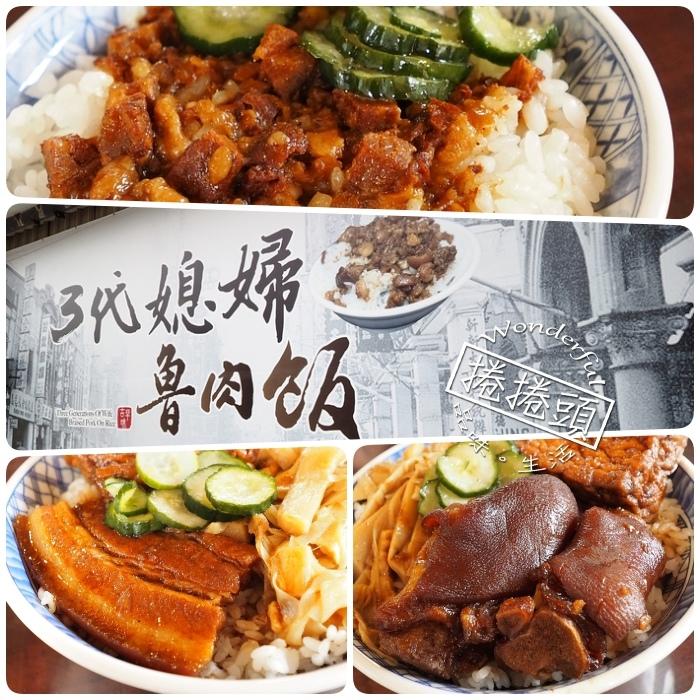 【宜蘭美食】懷念的阿嬤味道,三代媳婦魯肉飯! @捲捲頭 Wonderful 品味。生活