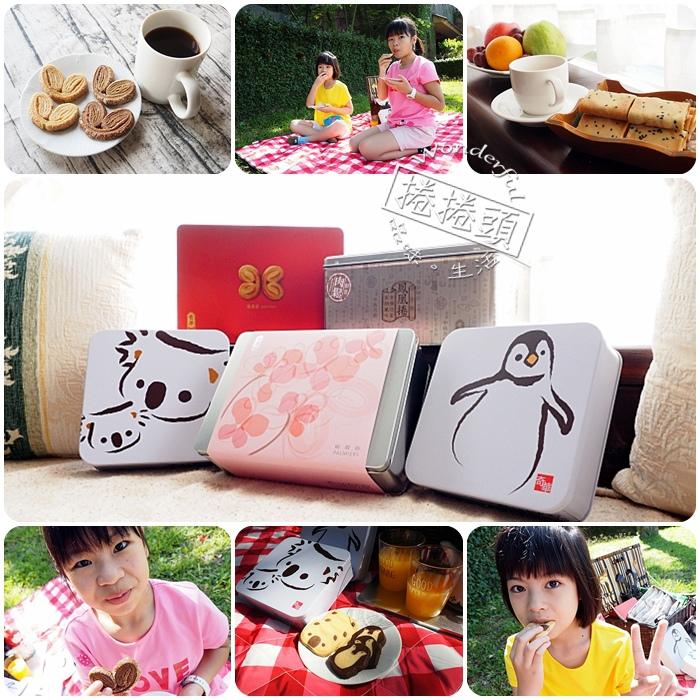 不只是月餅,奇華餅家這次帶您去親子野餐。企鵝無尾熊曲奇,蝴蝶酥,肉鬆鳳凰捲,來自香港的傳奇美味! @捲捲頭 Wonderful 品味。生活