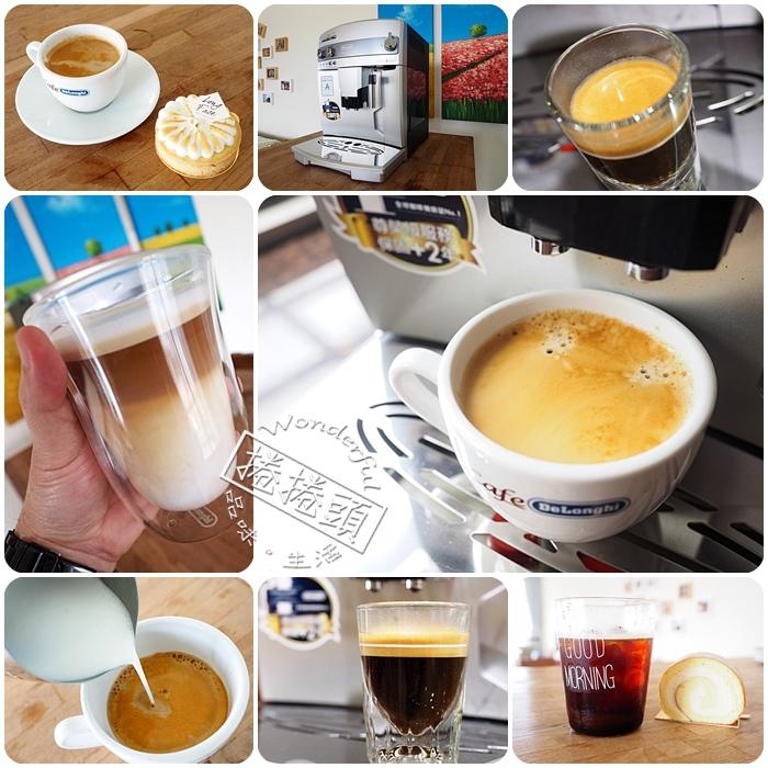 就愛咖啡香,義大利 De'Longhi ESAM 03.110.S 心韻型全自動義式咖啡機,滿足對好咖啡的渴望 @捲捲頭 Wonderful 品味。生活
