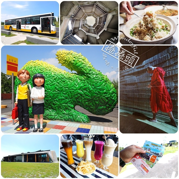 搭 「綠18」台灣好行壯圍沙丘線,看蔡導電影,吃古早割稻飯,騎鐵馬望龜山! @捲捲頭 Wonderful 品味。生活
