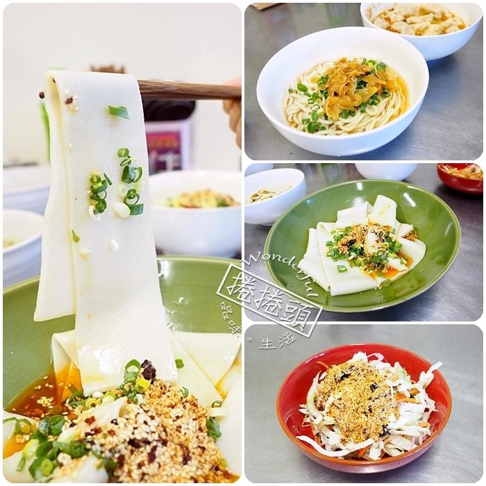 【羅東美食】陝西腰帶麵,彈性十足,很不一樣的麵食店 @捲捲頭 Wonderful 品味。生活